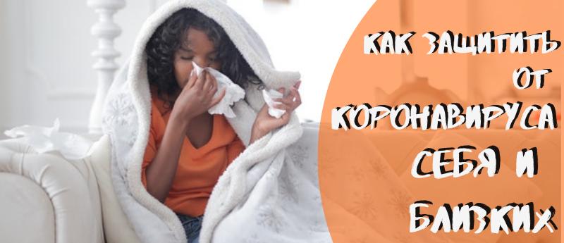 как защитить от коронавируса себя