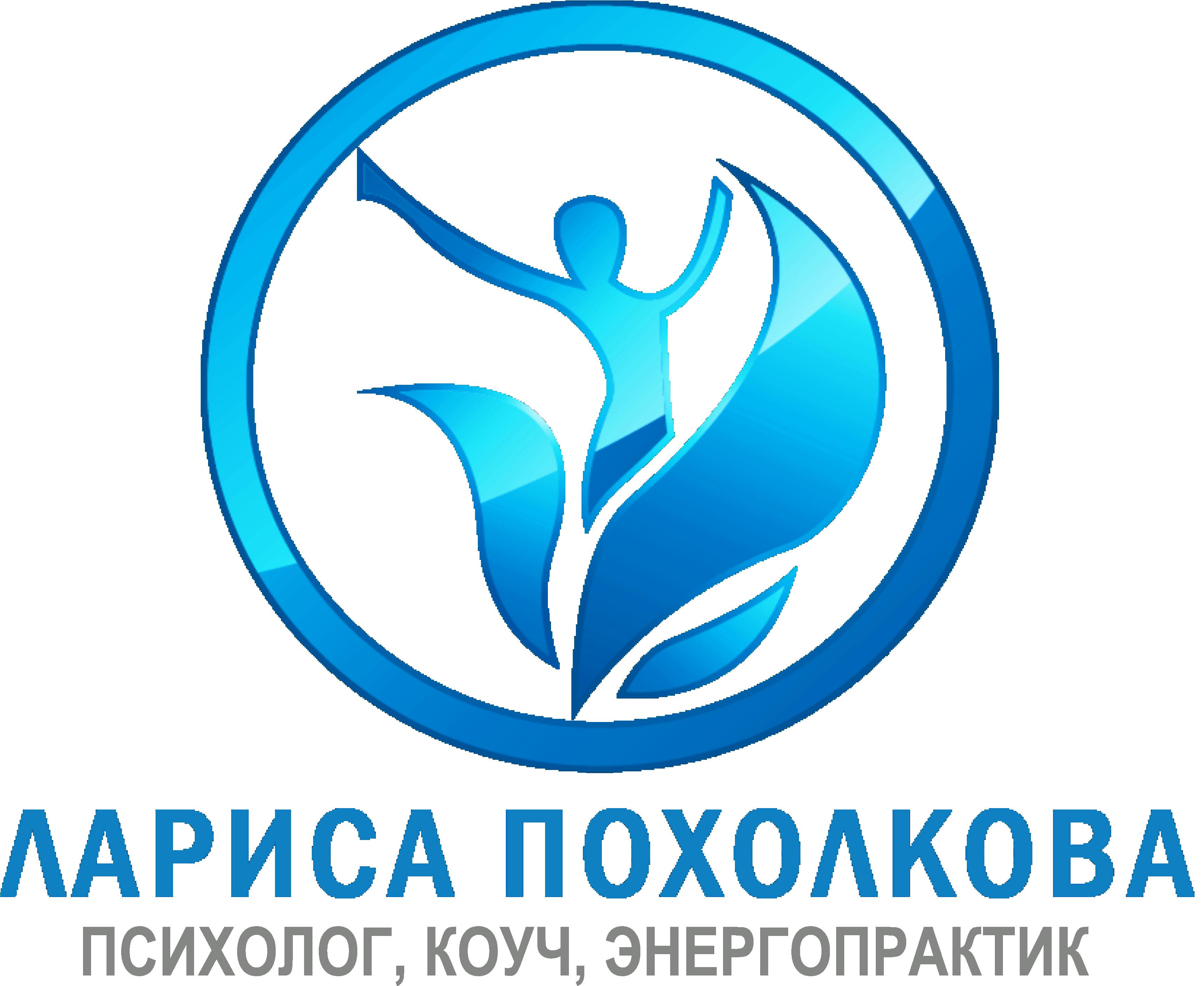 Лариса Похолкова - Психолог Коуч Энергопрактик